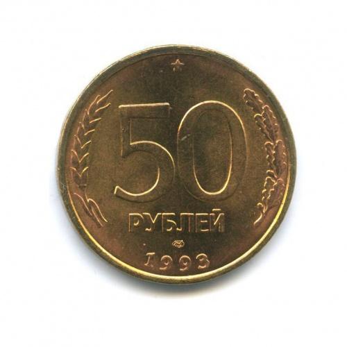 50 рублей (пробная чеканка, редкая, металл СuZn/Cu-Ni) 1993 года ЛМД (Россия)