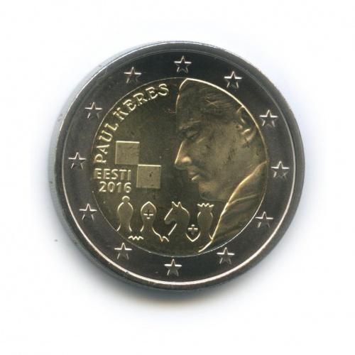 2 евро - 100 лет содня рождения Пауля Кереса 2016 года (Эстония)