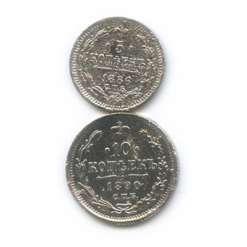 Набор монет 5 копеек, 10 копеек 1886, 1890 (Российская Империя)