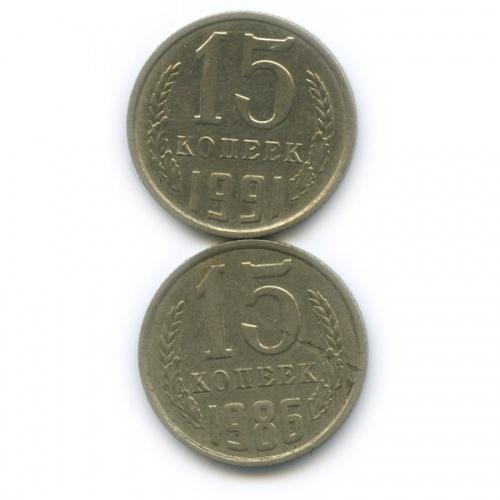 Набор монет 15 копеек (брак заготовки) 1986, 1991 (СССР)
