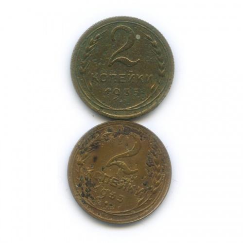 Набор монет 2 копейки 1933, 1935 (СССР)