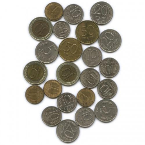 Набор монет (СССР, Россия), 23 шт 1991-1993