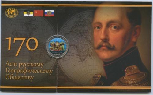 5 рублей - 170 лет Русскому географическому обществу (цветная эмаль, вальбоме) 2015 года ММД (Россия)