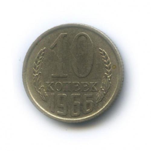 10 копеек 1966 года (СССР)