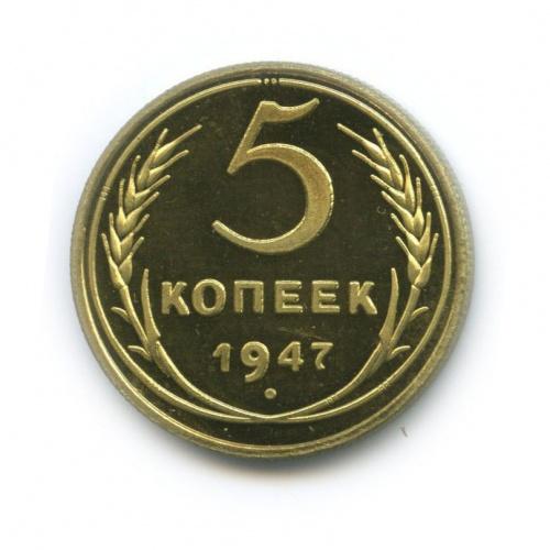 Жетон «5 копеек - 1947, СССР» (копия)