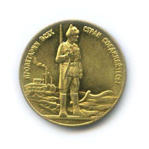 Жетон «2 копейки 1926 - Пролетарии всех стран, соединяйтесь!»