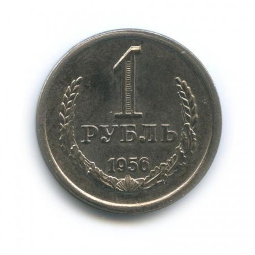Жетон «1 рубль - 1956, СССР» (копия)