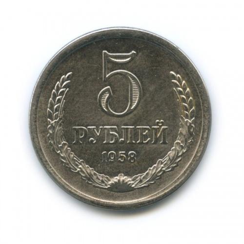Жетон «5 рублей - 1958, СССР» (копия)