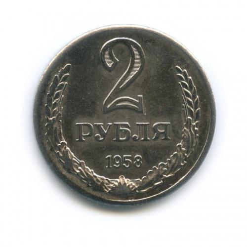 Жетон «2 рубля - 1958, СССР» (копия)