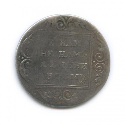 1 рубль 1801 года СМ ФЦ (Российская Империя)
