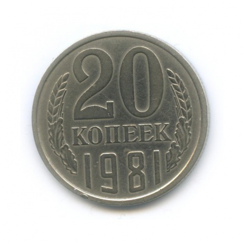 20 копеек (л/с шт. 3 коп) 1981 года (СССР)