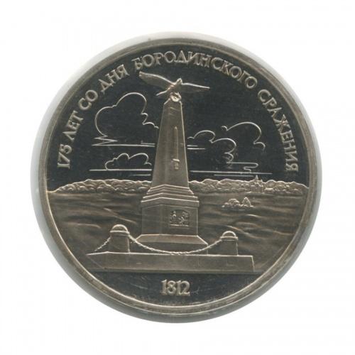 1 рубль — 175 лет содня Бородинского cражения, Памятник (в запайке) 1987 года (СССР)
