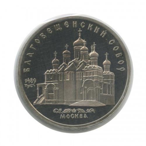 5 рублей — Благовещенский собор, г. Москва (в запайке) 1989 года (СССР)