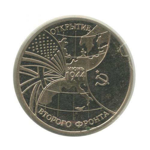 3 рубля — Открытие второго фронта виюне 1944 (взапайке) 1994 года (Россия)