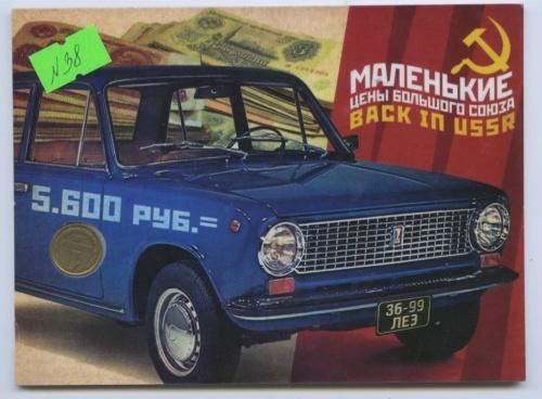 1 копейка «Маленькие цены большого Союза» (воткрытке) 1988 года (СССР)