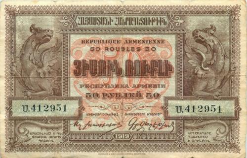 50 рублей 1919 года (Армения)