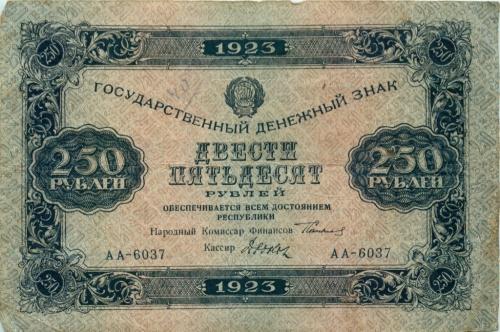 250 рублей 1923 года (СССР)