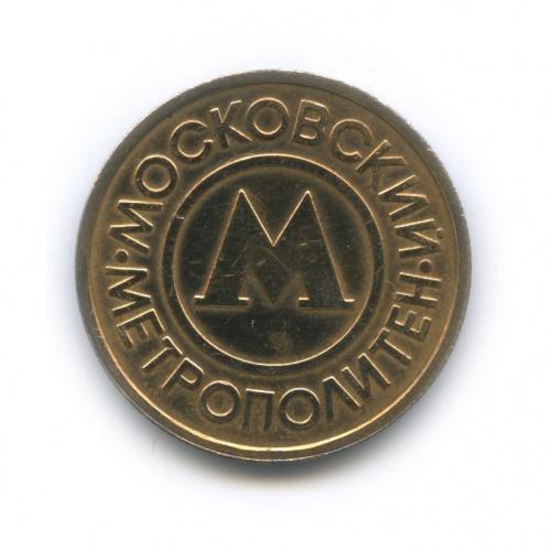 Жетон московского метрополитена 1992 года (Россия)