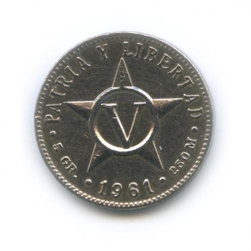 5 сентаво 1961 года (Куба)