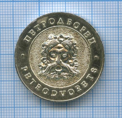 Жетон «Петродворец - Монплезир» (СССР)