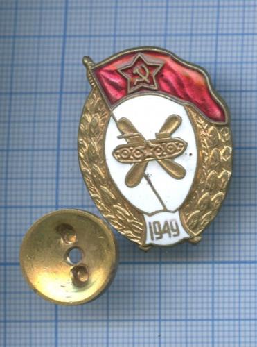 Знак «Обокончании танкового училища МОСССР» 1949 года (СССР)