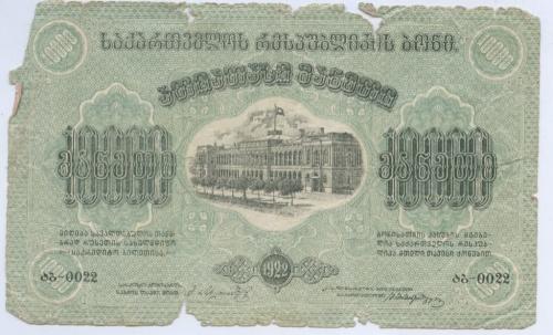 1000 рублей 1922 года (Азербайджан)
