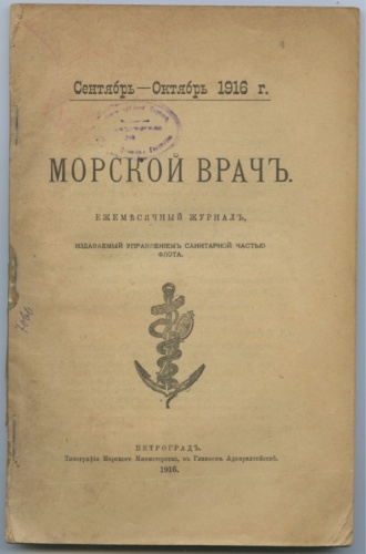 Журнал «Морской врач», Санкт-Петербург, типография Морского Министерства (586 стр.) 1916 года (Российская Империя)