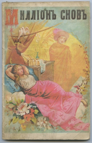Книга «Миллион снов», типография Товарищества И. Д. Сытина (108 стр.) 1901 года (Российская Империя)