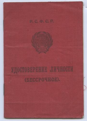 Удостоверение личности (СССР)