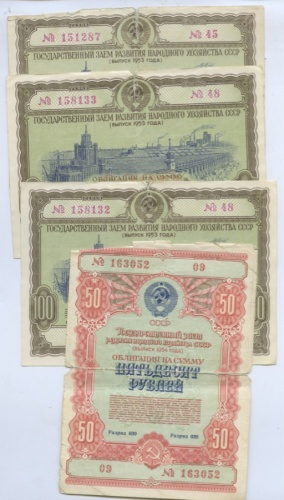 Набор банкнот (облигации) 1953, 1954 (СССР)