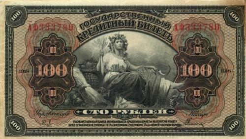 100 рублей (Дальний Восток) 1918 года