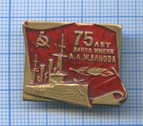 Знак «75 лет заводу имени А. А. Жданова» (СССР)