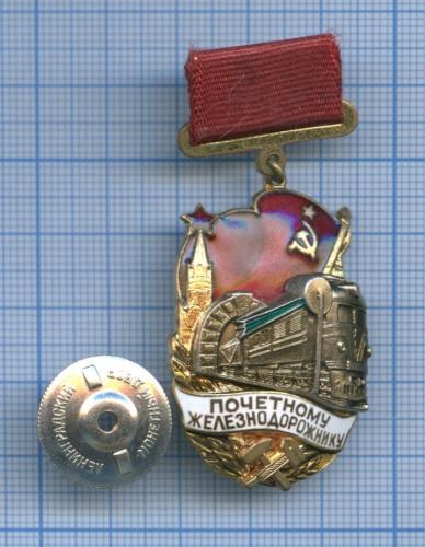 Знак «Почетному железнодорожнику» ЛМД (СССР)