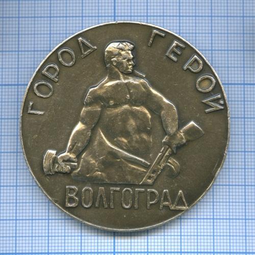 Медаль настольная «Волгоград - город-герой» (СССР)