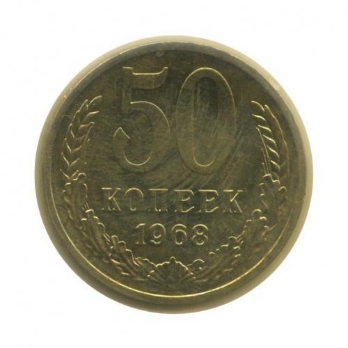 50 копеек (взапайке) 1968 года (СССР)
