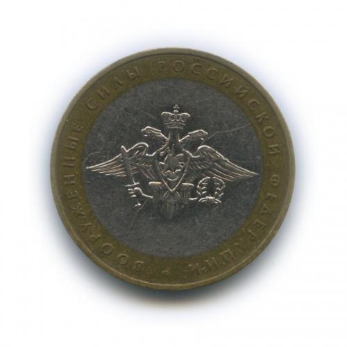 10 рублей — Вооруженные Силы Российской Федерации 2002 года (Россия)