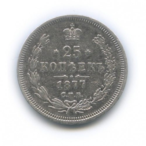25 копеек 1877 года СПБ HI (Российская Империя)