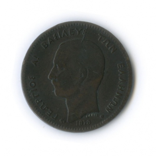 5 лепт - Георг I 1878 года (Греция)
