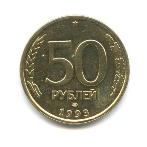 50 рублей (NiCu). Монель металл (антикорозийный), перья без насечек, чеканка аверса штемпелем 1992 1993 года ЛМД (Россия)