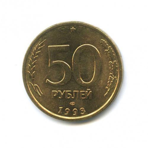 50 рублей (NiCu). Монель металл (антикорозийный), перья без насечек (чеканка аверса штемпелем 1992) 1993 года ЛМД (Россия)