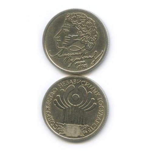 Набор юбилейных монет 1 рубль 1999, 2001 СПМД (Россия)