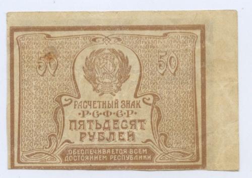 50 рублей (расчетный знак) (СССР)