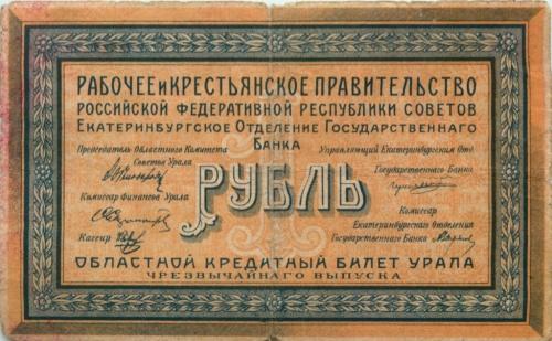 1 рубль (Рабочее иКрестьянское Правительство, Екатеринбург) 1918 года