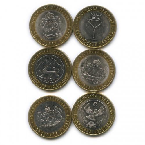 Набор монет 10 рублей - Области иреспублики (Россия)
