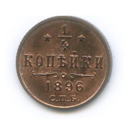 1/4 копейки (без обращения) 1896 года СПБ (Российская Империя)