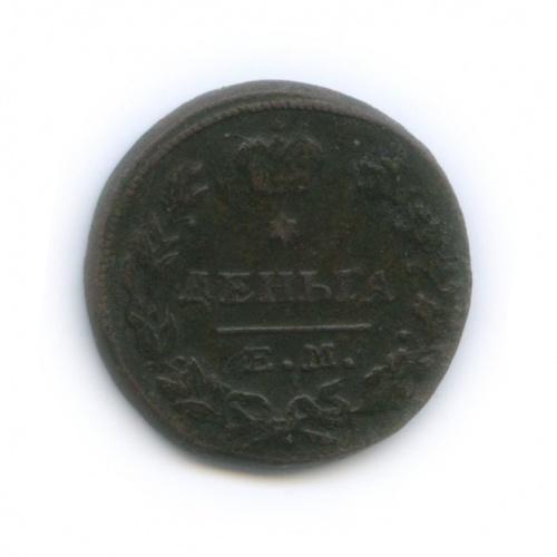 Деньга (1/2 копейки) 18?? ЕМ (Российская Империя)