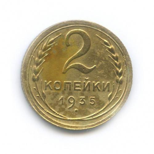2 копейки 1935 года O (СССР)