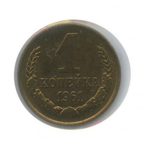 1 копейка (вхолдере) 1961 года (СССР)
