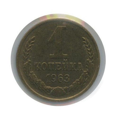 1 копейка (вхолдере) 1963 года (СССР)