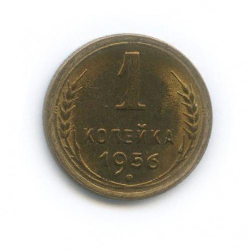 1 копейка 1956 года (СССР)